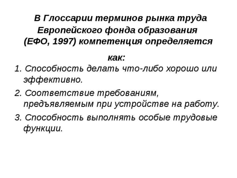 В Глоссарии терминов рынка труда Европейского фонда образования (ЕФО, 1997) к...