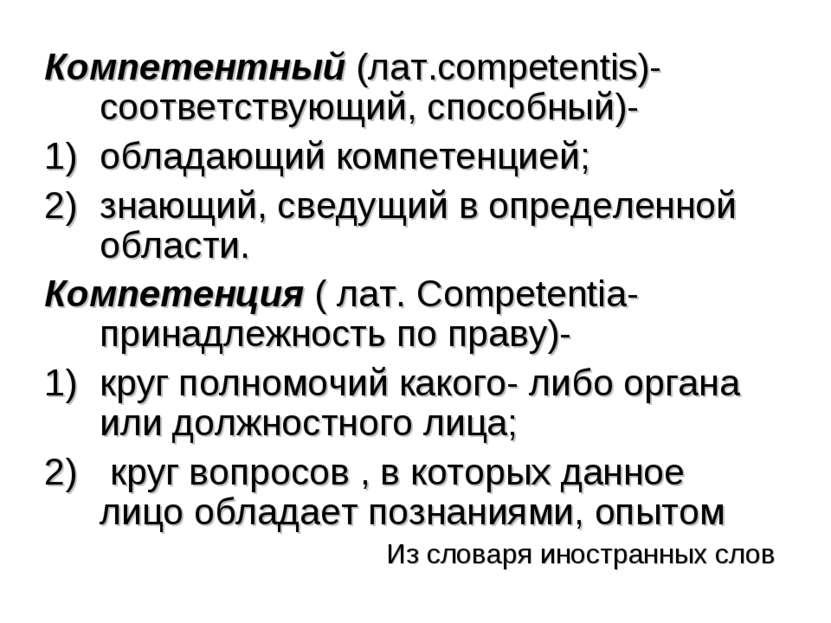 Компетентный (лат.competentis)- соответствующий, способный)- обладающий компе...