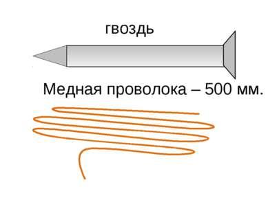 гвоздь Медная проволока – 500 мм.
