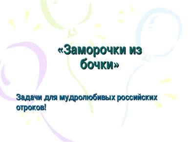 «Заморочки из бочки» Задачи для мудролюбивых российских отроков!