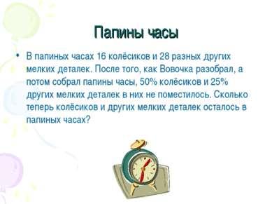 Папины часы В папиных часах 16 колёсиков и 28 разных других мелких деталек. П...
