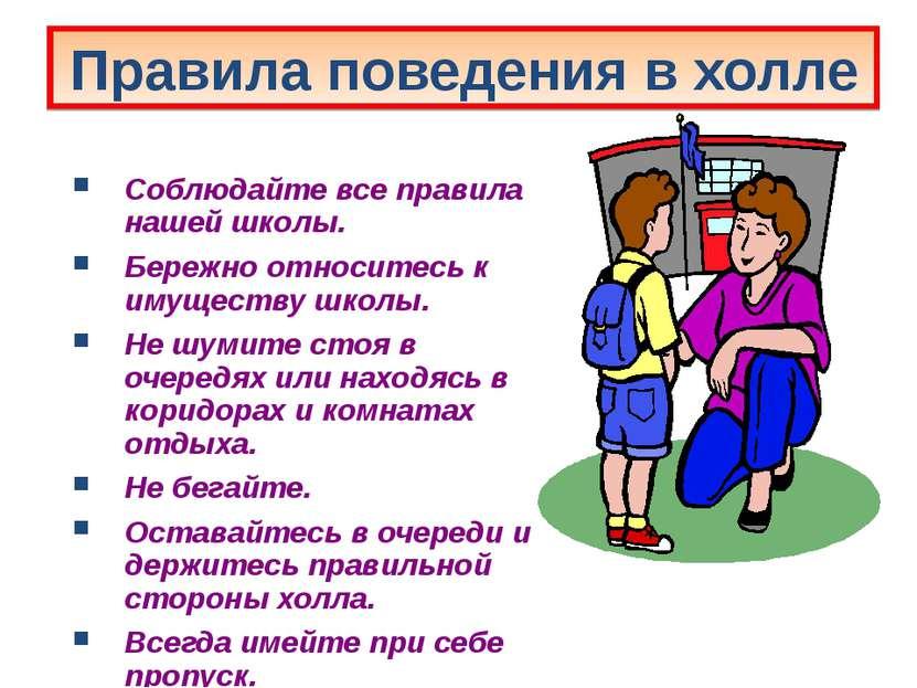 Правила поведения в холле Соблюдайте все правила нашей школы. Бережно относит...