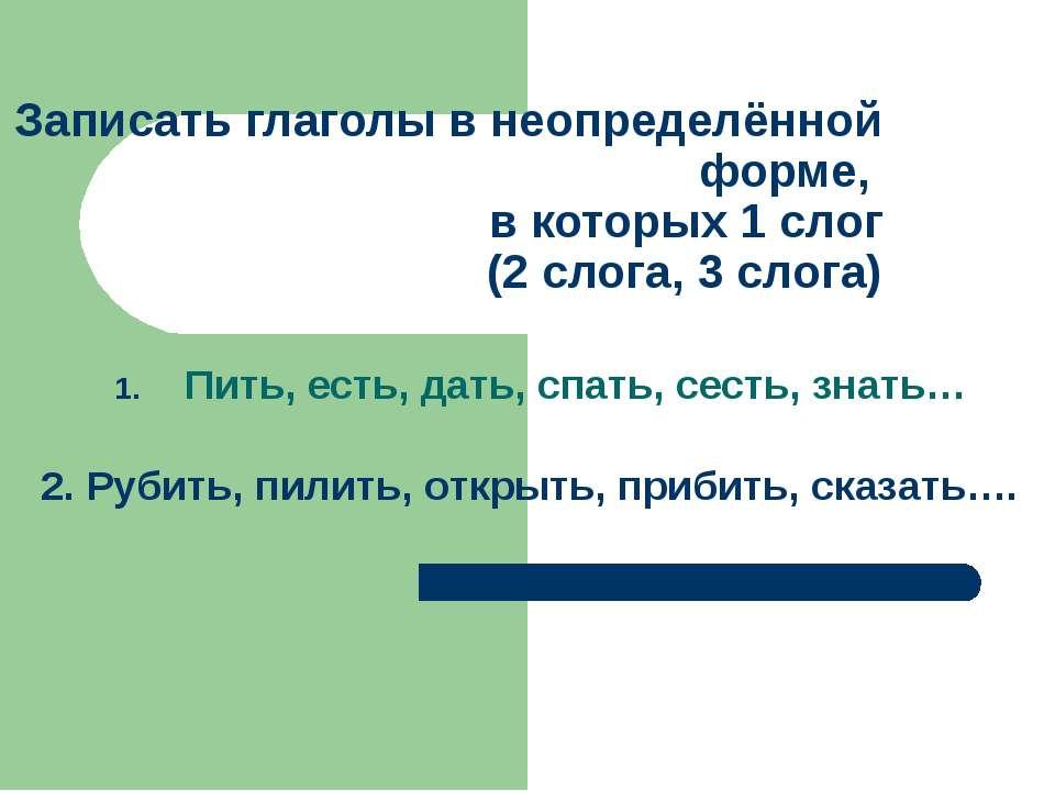 Записать глаголы в неопределённой форме, в которых 1 слог (2 слога, 3 слога) ...