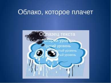 Облако, которое плачет