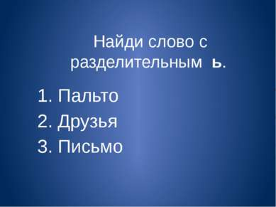 Найди слово с разделительным ь. 1. Пальто 2. Друзья 3. Письмо