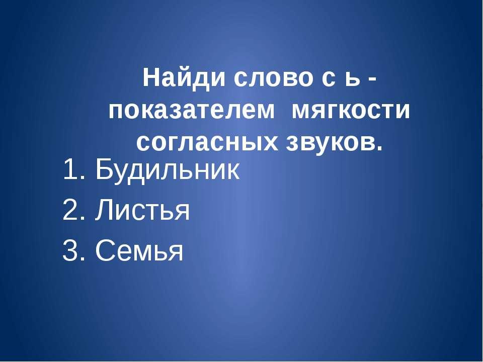 Найди слово с ь - показателем мягкости согласных звуков. 1. Будильник 2. Лист...