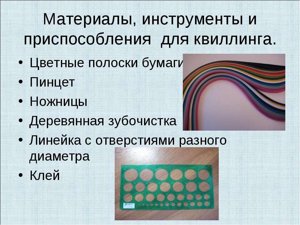 Материалы, инструменты и приспособления для квиллинга. Цветные полоски бумаги...