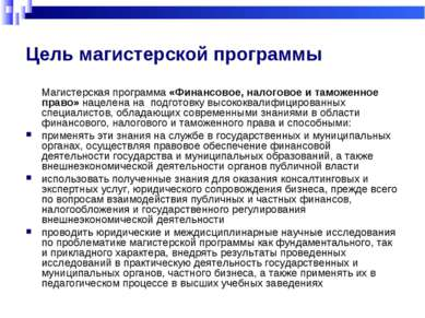 Цель магистерской программы Магистерская программа «Финансовое, налоговое и т...