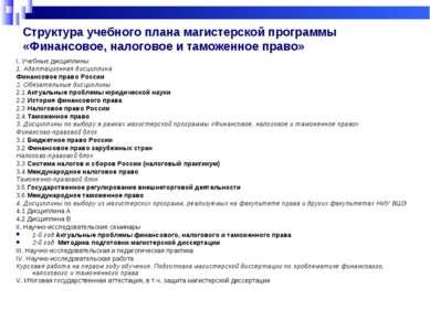 I. Учебные дисциплины 1. Адаптационная дисциплина Финансовое право России 2. ...