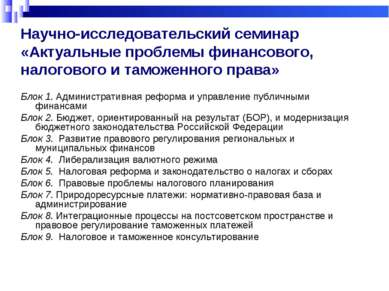 Научно-исследовательский семинар «Актуальные проблемы финансового, налогового...