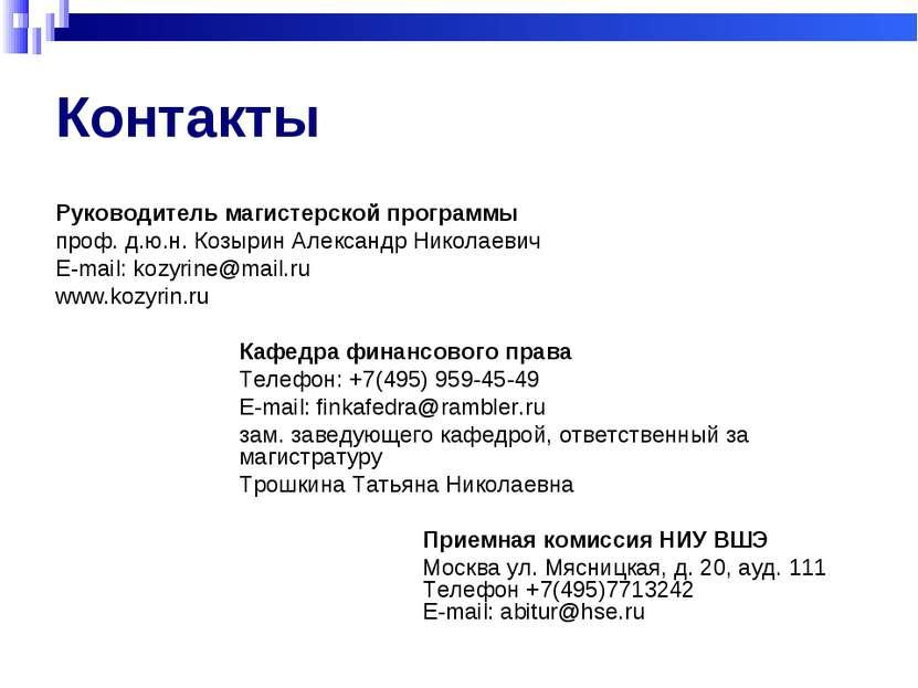 Контакты Руководитель магистерской программы проф. д.ю.н. Козырин Александр Н...