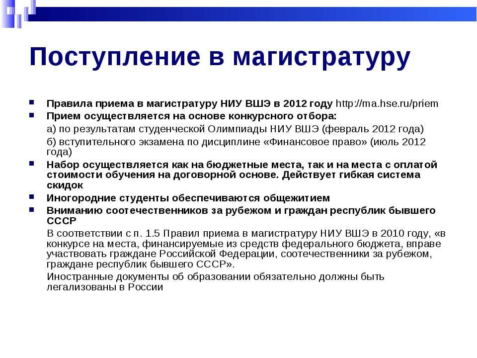 Поступление в магистратуру Правила приема в магистратуру НИУ ВШЭ в 2012 году ...