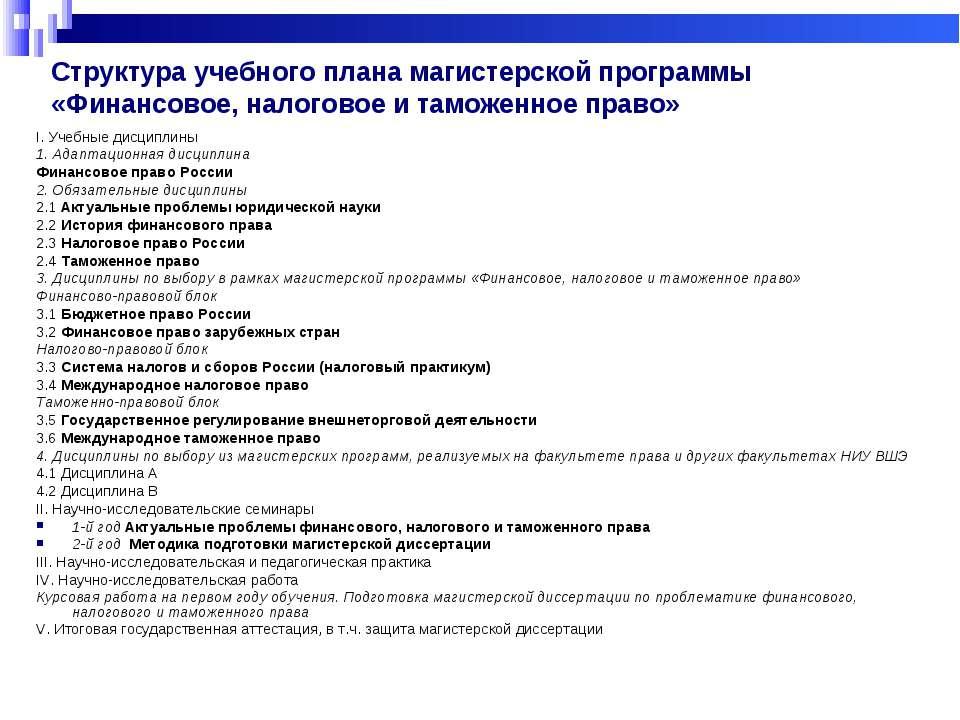 Финансовое право России 2.