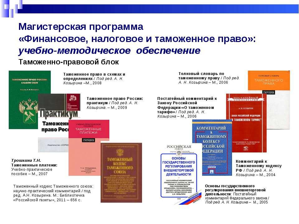 Таможенное право в схемах