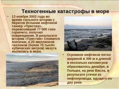 Техногенные катастрофы в море Огромное нефтяное пятно шириной в 300 м и длино...