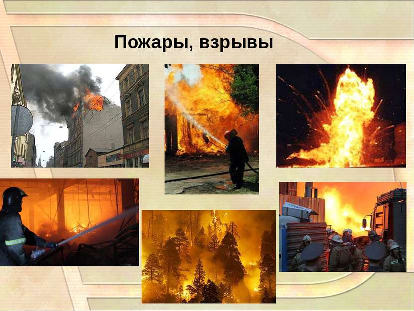 Пожары, взрывы