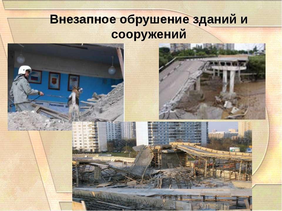 Внезапное обрушение зданий и сооружений