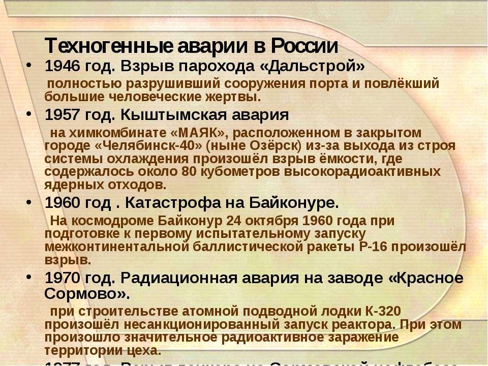 Техногенные аварии в России 1946 год. Взрыв парохода «Дальстрой» полностью ра...