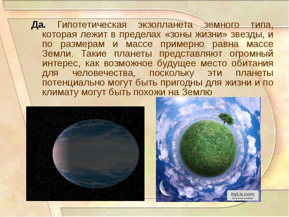 Да. Гипотетическая экзопланета земного типа, которая лежит в пределах «зоны ж...