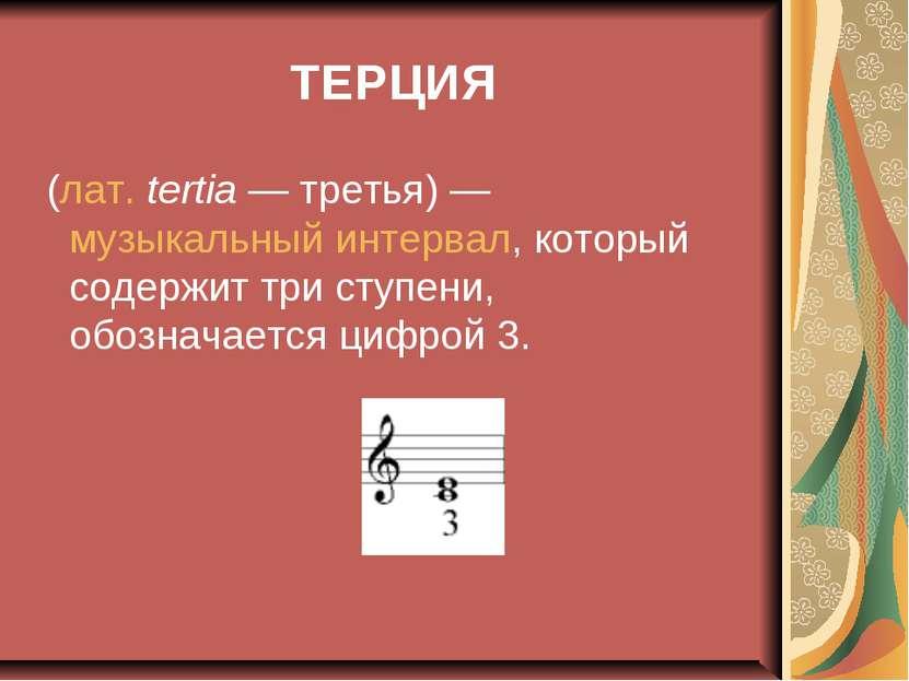 ТЕРЦИЯ (лат.tertia— третья)— музыкальный интервал, который содержит три ст...