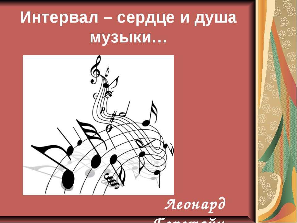 Интервал – сердце и душа музыки… Леонард Берстайн