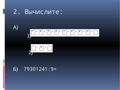 2. Вычислите: А) 1) 2) Б) 79301241:9=