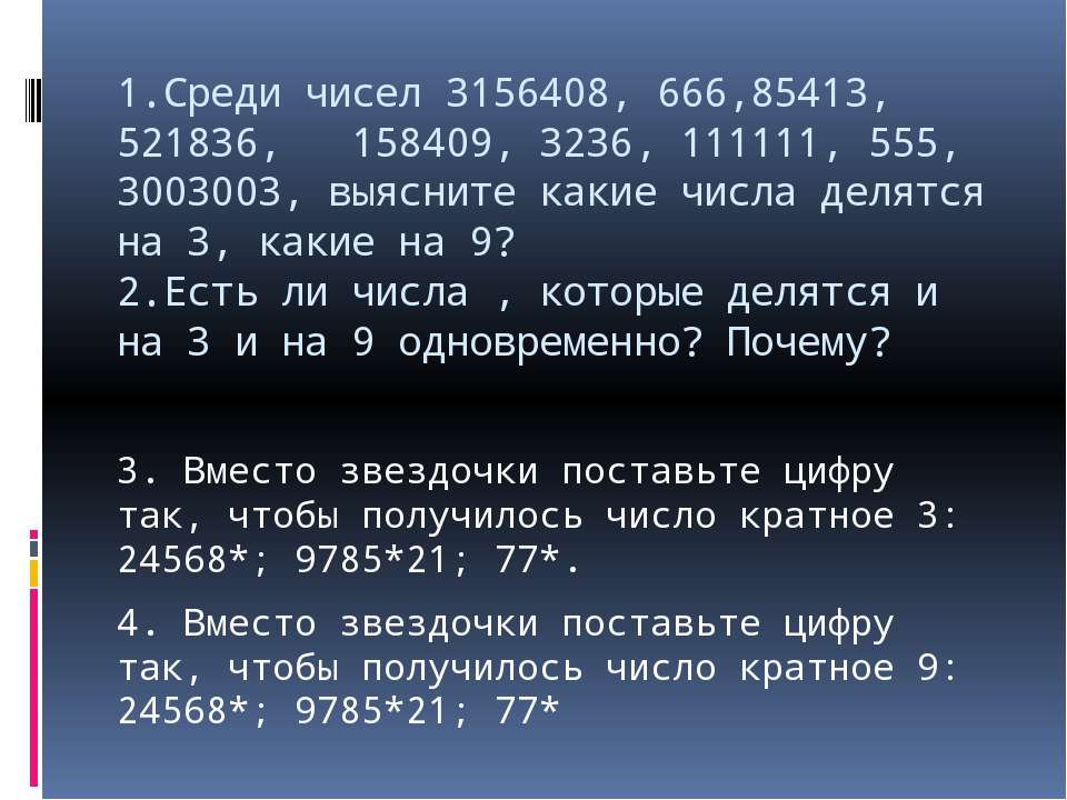 1.Среди чисел 3156408, 666,85413, 521836, 158409, 3236, 111111, 555, 3003003,...
