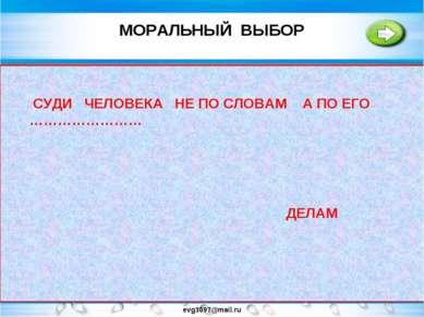 МОРАЛЬНЫЙ ВЫБОР evg3097@mail.ru МОРАЛЬНЫЕ НОРМЫ ДАЮТ НАМ ОБРАЗЦЫ ПРАВИЛЬНОГО ...
