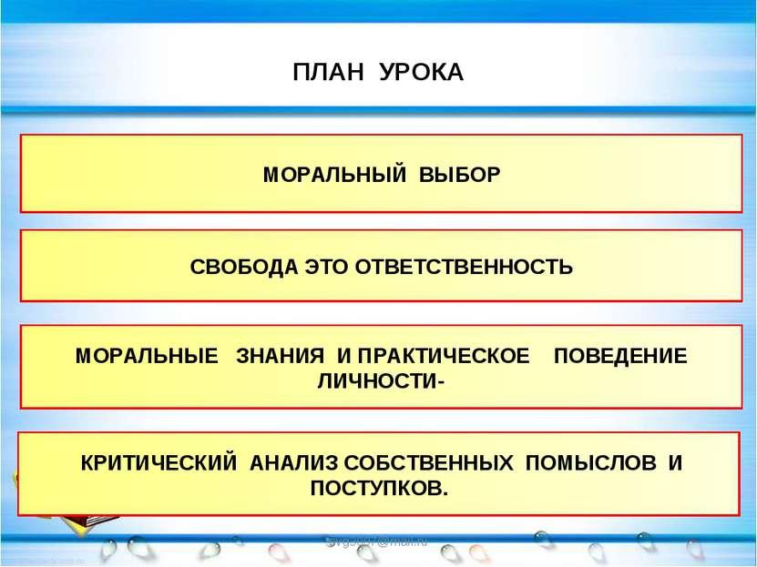ПЛАН УРОКА evg3097@mail.ru МОРАЛЬНЫЙ ВЫБОР СВОБОДА ЭТО ОТВЕТСТВЕННОСТЬ МОРАЛЬ...