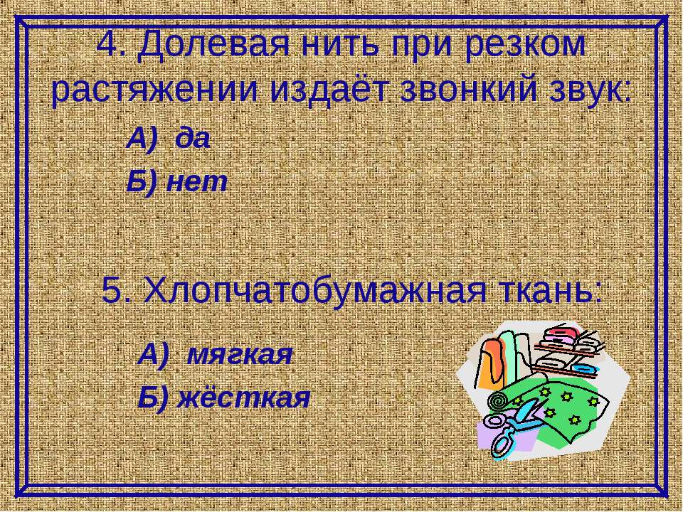 4. Долевая нить при резком растяжении издаёт звонкий звук: А) да Б) нет 5. Хл...