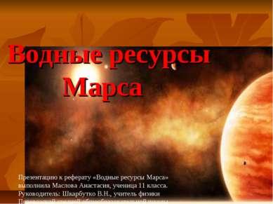Водные ресурсы Марса Презентацию к реферату «Водные ресурсы Марса» выполнила ...