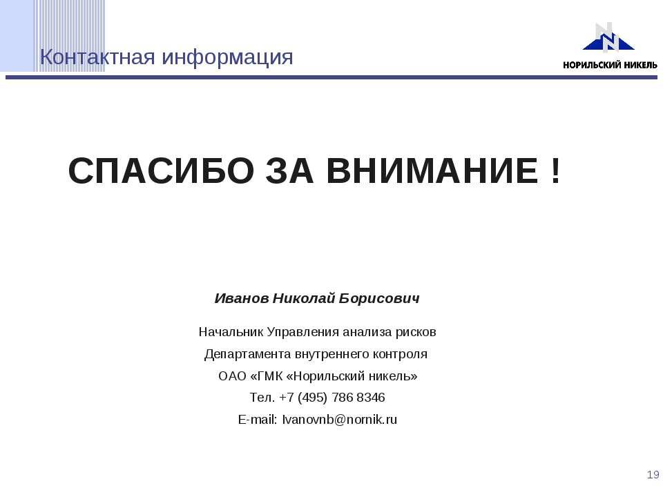 Контактная информация Иванов Николай Борисович Начальник Управления анализа р...