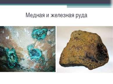 Медная и железная руда