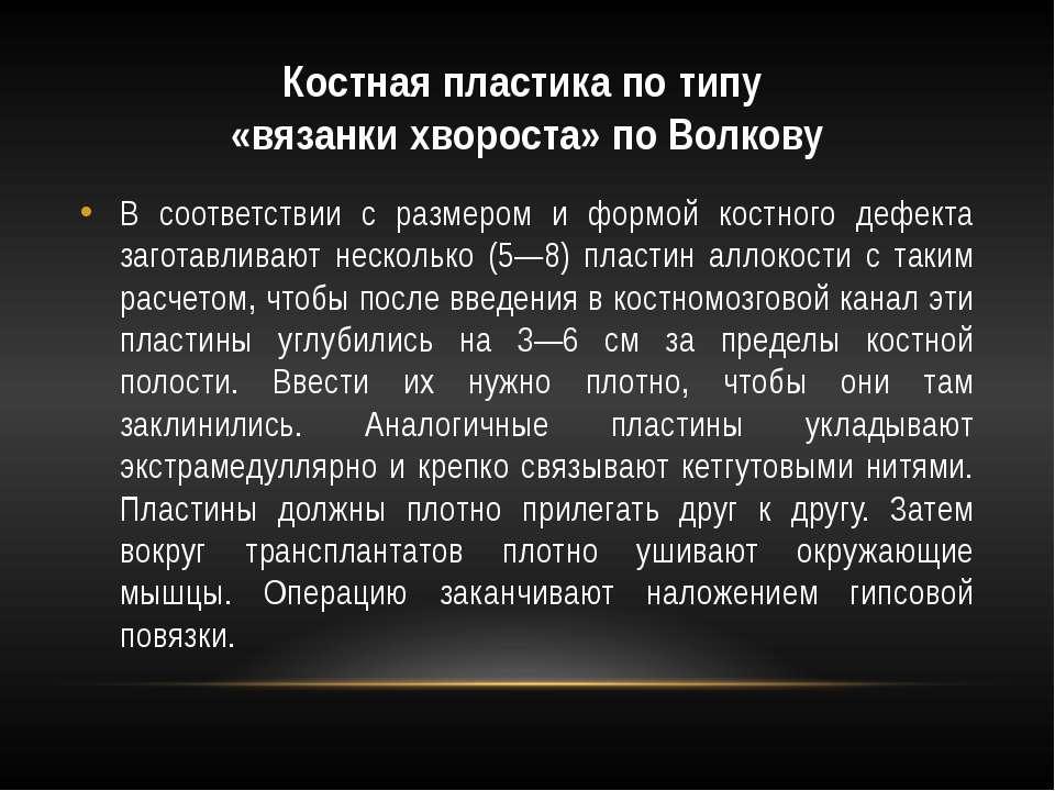 Костная пластика по типу «вязанки хвороста» по Волкову В соответствии с разме...