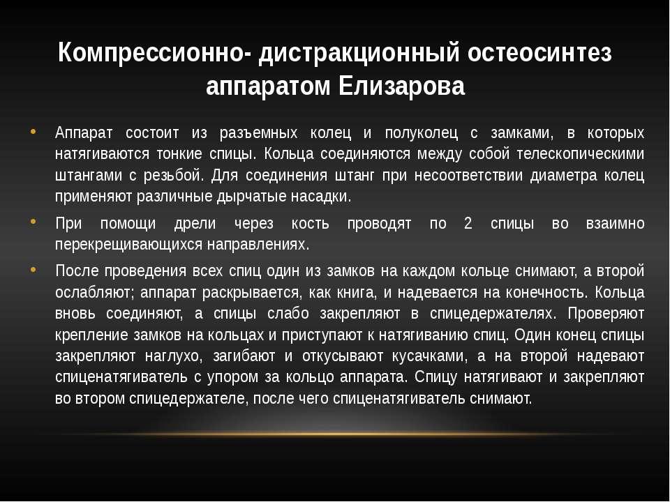 Компрессионно- дистракционный остеосинтез аппаратом Елизарова Аппарат состоит...