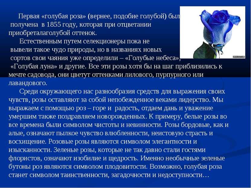 Первая «голубая роза» (вернее, подобие голубой) была получена в 1855 году, ко...