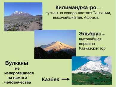 Килиманджа ро — вулкан на северо-востоке Танзании, высочайший пик Африки. Эль...