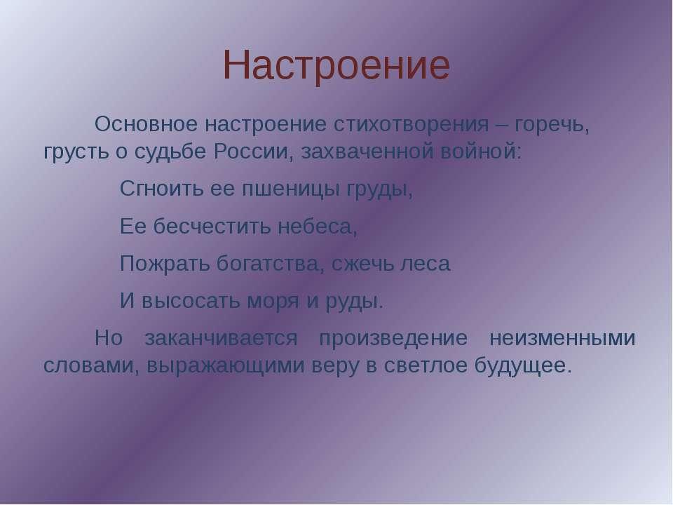 Настроение Основное настроение стихотворения – горечь, грусть о судьбе России...