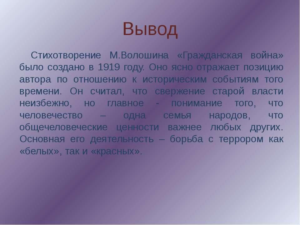 Вывод Стихотворение М.Волошина «Гражданская война» было создано в 1919 году. ...
