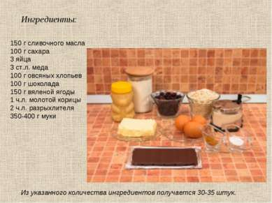 Ингредиенты: 150 г сливочного масла 100 г сахара 3 яйца 3 ст.л. меда 100 г ов...