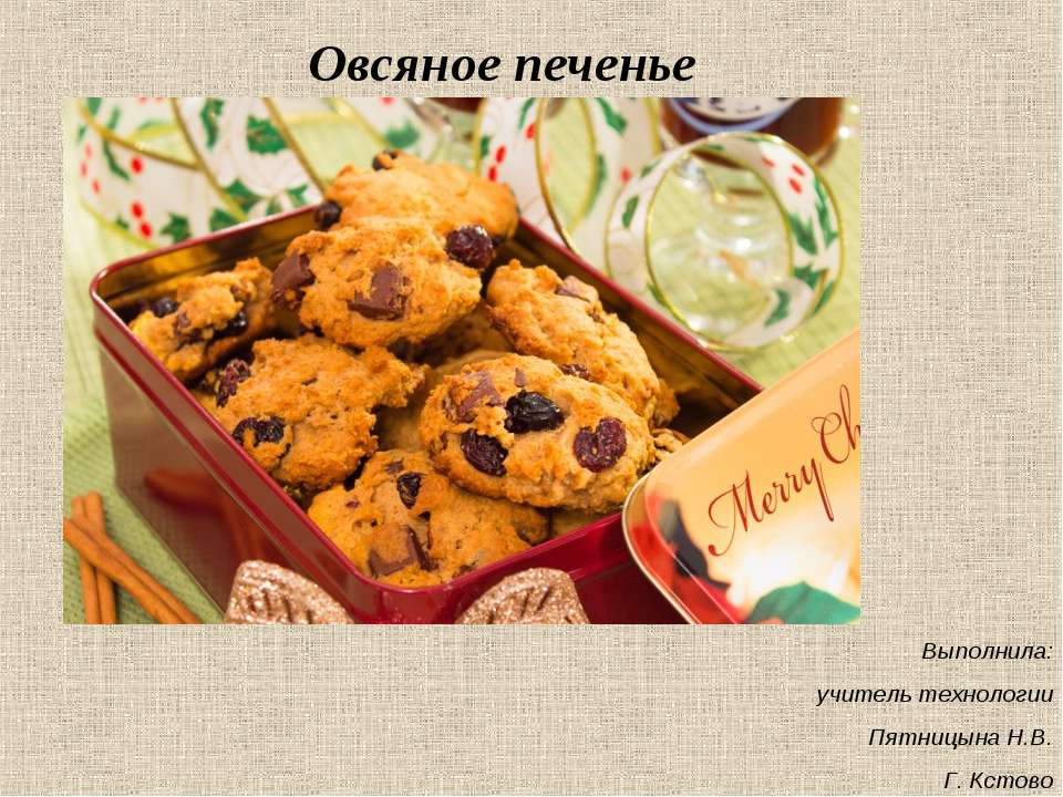 Овсяное печенье Выполнила: учитель технологии Пятницына Н.В. Г. Кстово