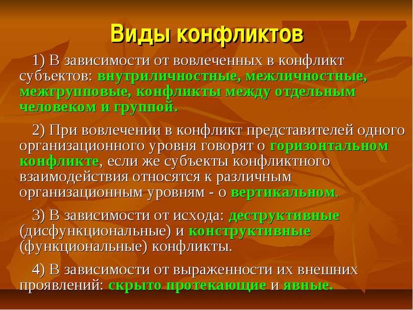 Виды конфликтов 1) В зависимости от вовлеченных в конфликт субъектов: внутрил...