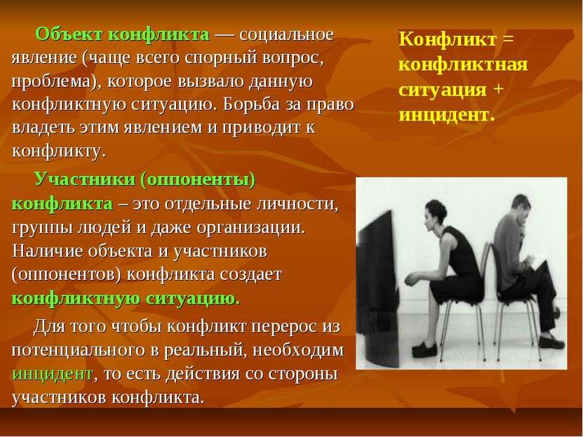 Объект конфликта — социальное явление (чаще всего спорный вопрос, проблема), ...