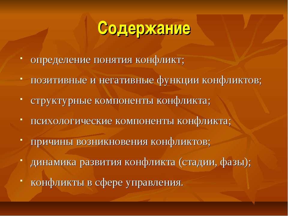 Содержание определение понятия конфликт; позитивные и негативные функции конф...