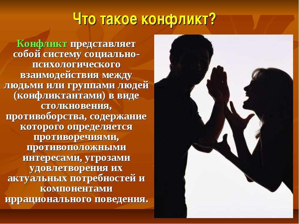 Конфликт представляет собой систему социально-психологического взаимодействия...