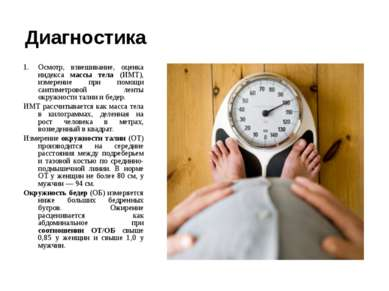 Диагностика Осмотр, взвешивание, оценка индекса массы тела (ИМТ), измерение п...
