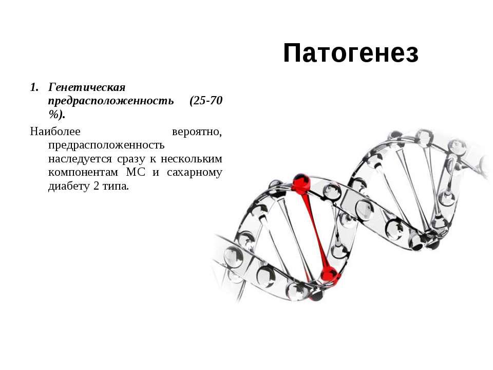Патогенез Генетическая предрасположенность (25-70 %). Наиболее вероятно, пред...