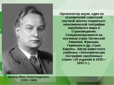 Организатор науки, один из основателей советской научной школы социально-экон...
