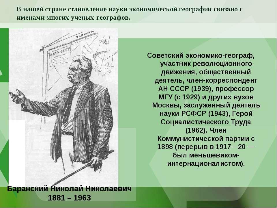В нашей стране становление науки экономической географии связано с именами мн...