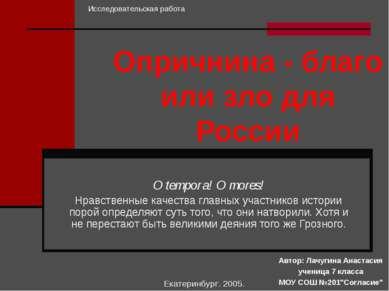 Опричнина - благо или зло для России O tempora! O mores! Нравственные качеств...